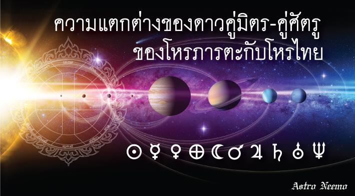 Vedic Thai Friend Enemi Planet
